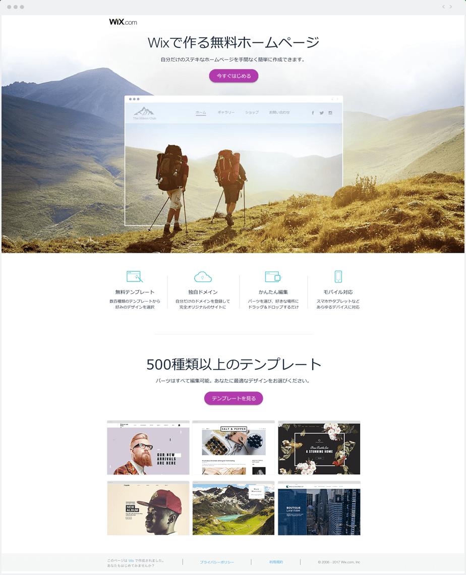 ホームページ作成, Wix