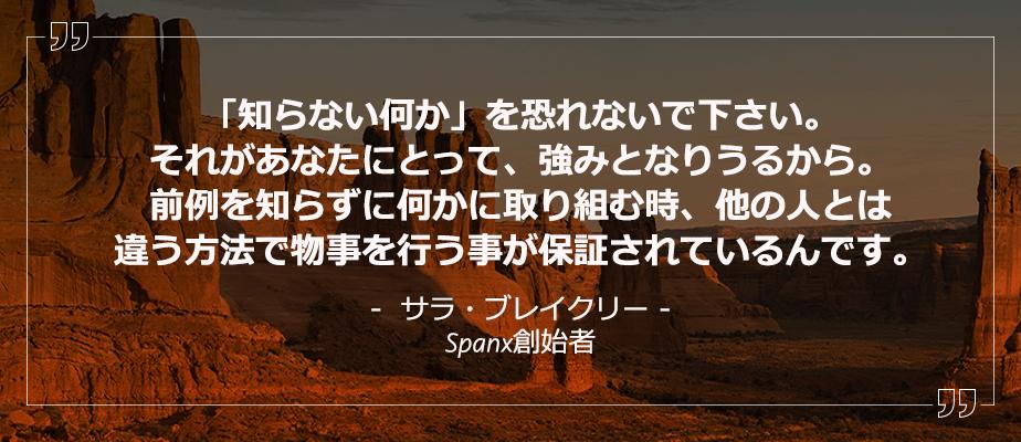 Spanx創業者のやる気が出る言葉