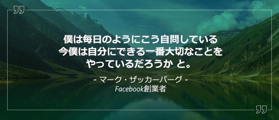 Facebook創業者のやる気が出る言葉