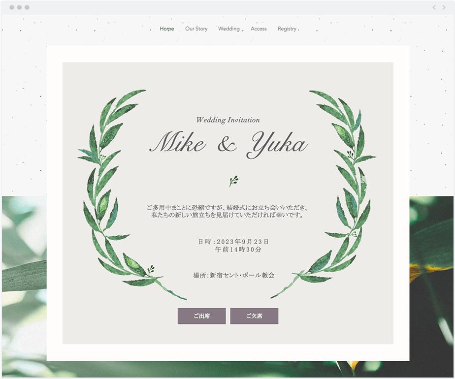 結婚式の招待状を送付