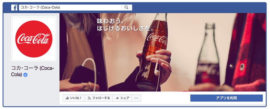 商品を強調したFacebookカバー写真