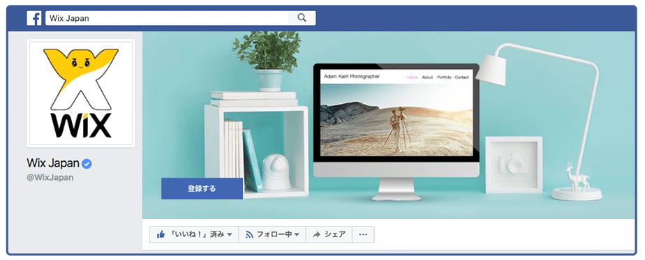 WixのFacebookカバー写真
