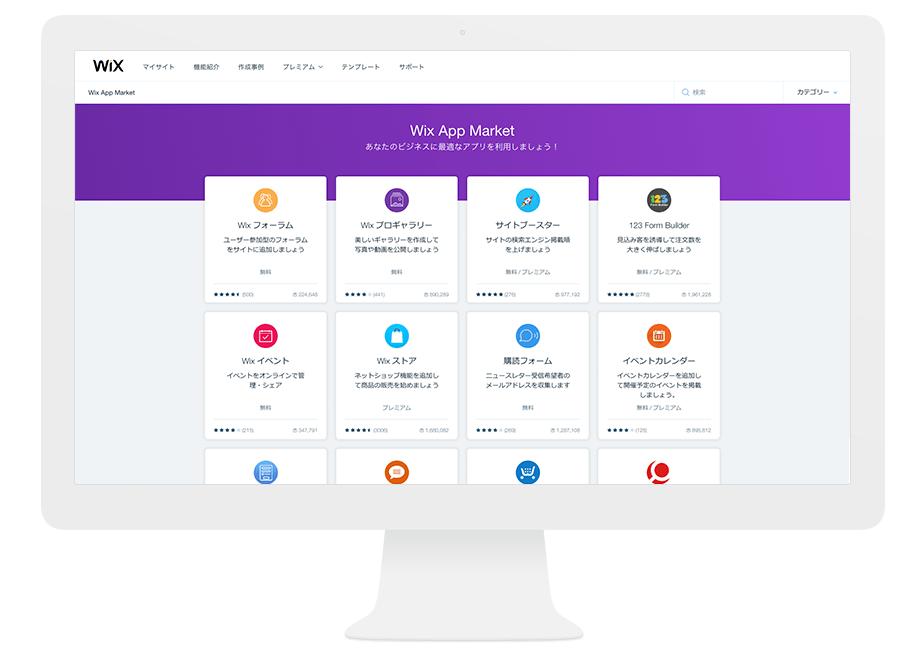 Wixアプリマーケット