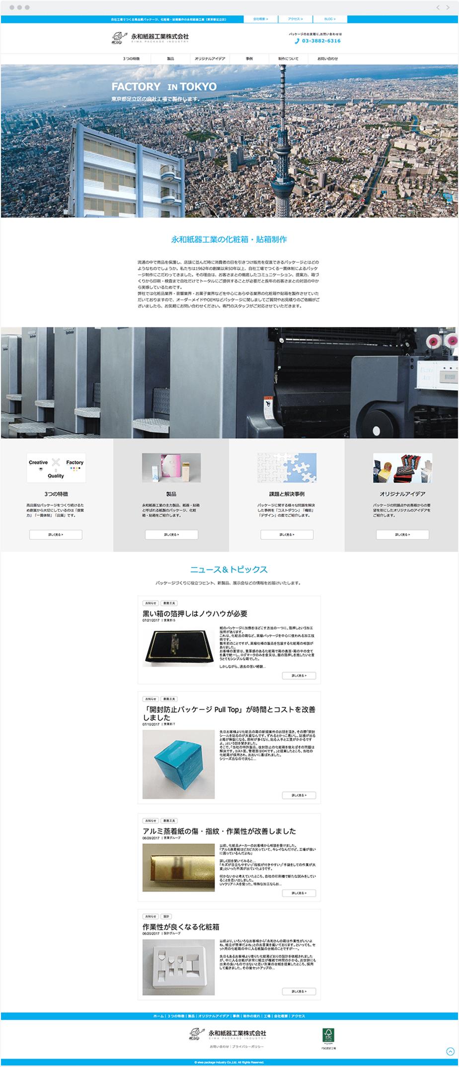 永和紙器工業, ホームページ