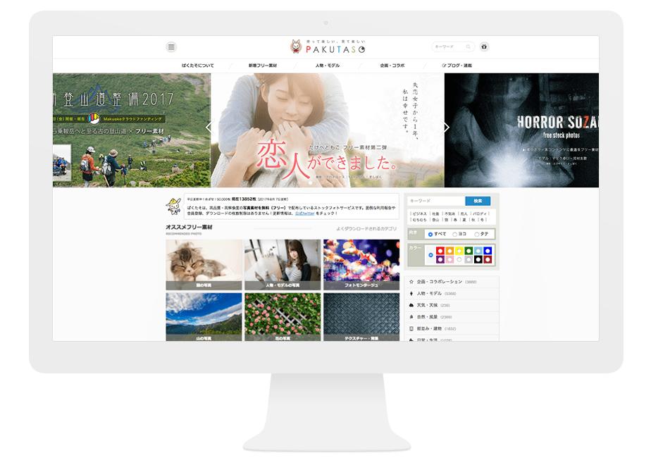 PAKUTASO, ホームページ作りに使える写真素材