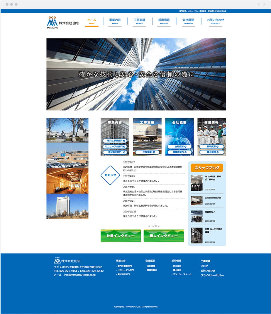 株式会社山忠, セメント・生コンクリートの販売 土木・建築資材の販売及び施工