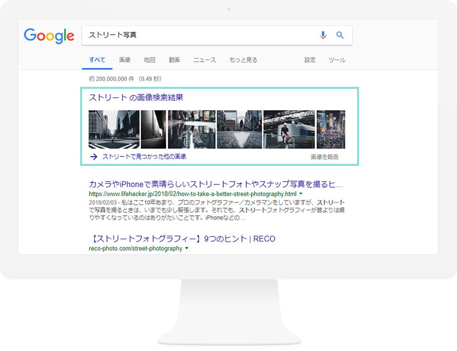 Google検索結果表示