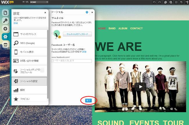 ホームページ作成ツール: Wixエディタのソーシャル設定でサムネイルを確認して完了