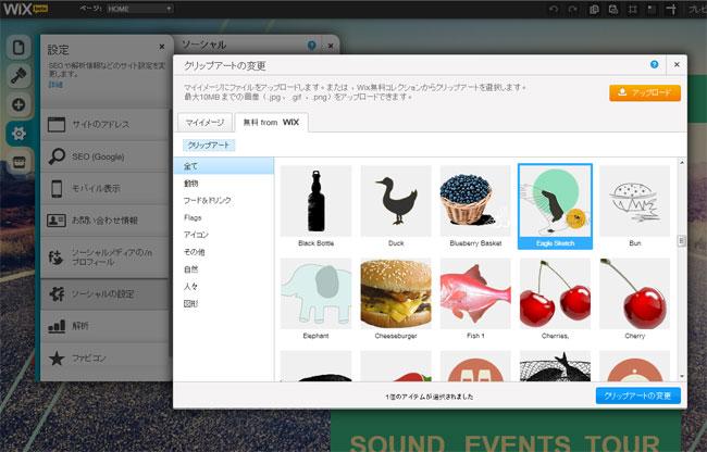 ホームページ作成ツール: Wixエディタから希望のサムネイルを選択します