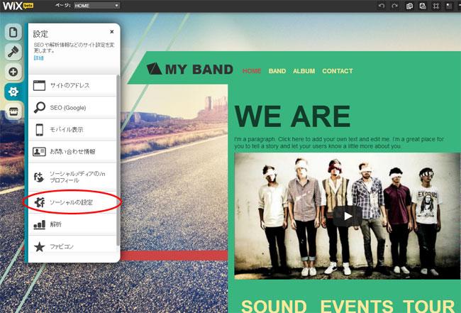 ホームページ作成ツール: WixエディタでFacebookのサムネイルを設定する方法