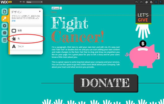 ホームページ作成ツール: Wixエディタのデザインから色を選択