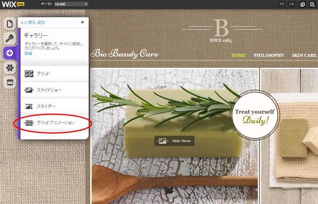 ホームページ作成ツール: Wixエディタのギャラリーからグリッドアニメーションギャラリーを選択