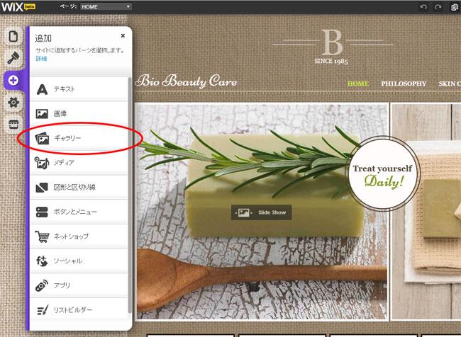 ホームページ作成ツール: Wixエディタでギャラリーを追加する方法