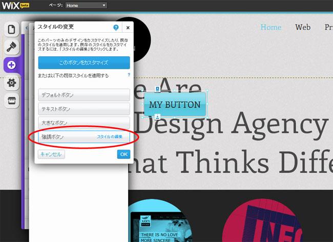 ホームページ作成ツール: Wixエディタでボタンのスタイルを変更する方法2