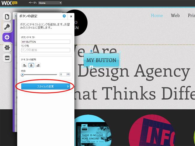ホームページ作成ツール: Wixエディタでボタンのスタイルを変更する方法