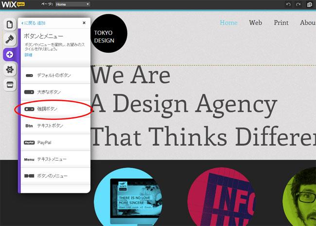 ホームページ作成ツール: Wixエディタのボタンとメニューから強調ボタンを選択