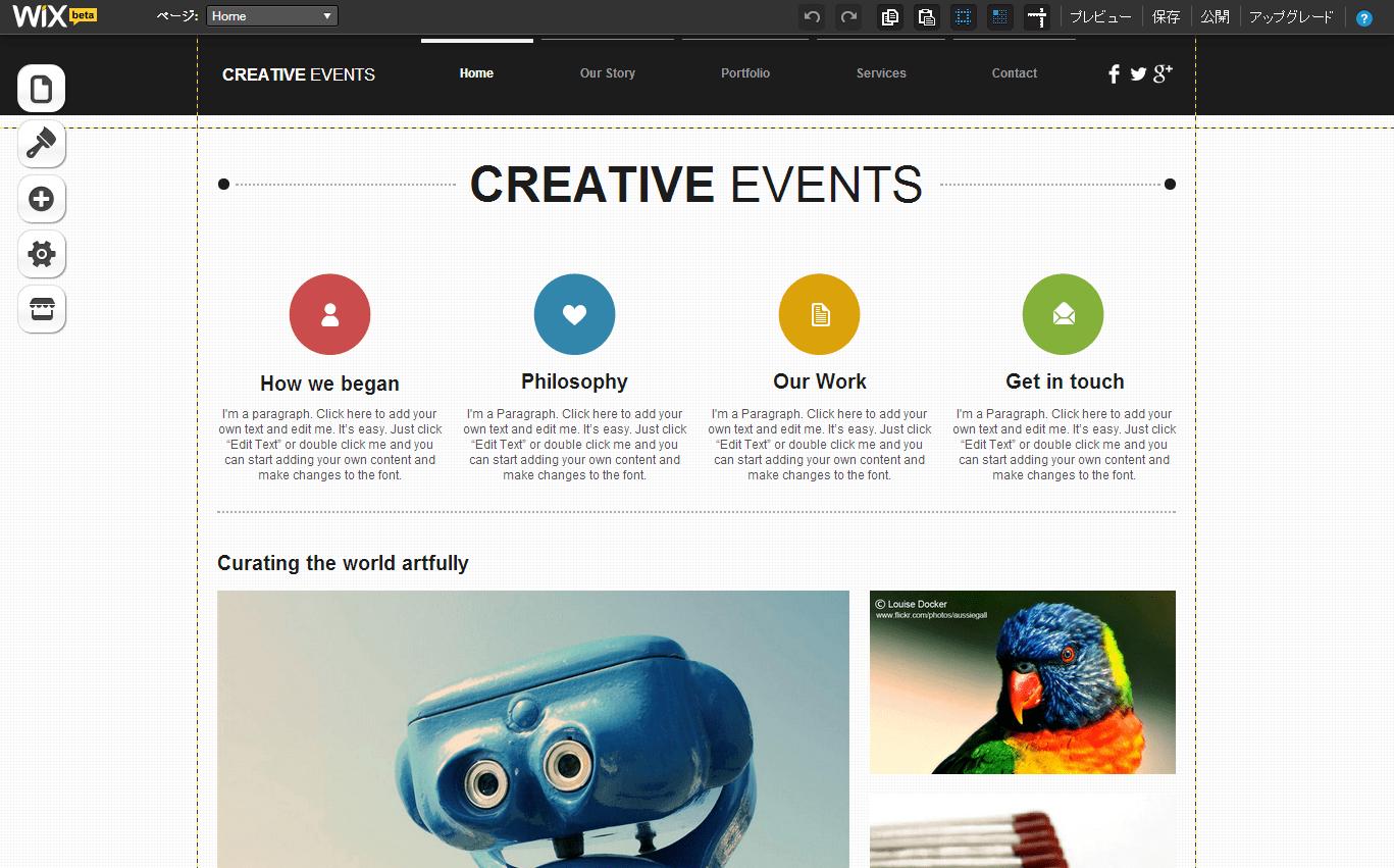 ホームページ作成ツールを開きます