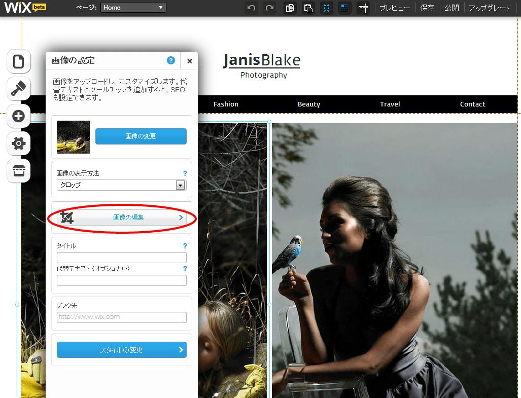 Wix ホームページ・ビルダーの画像エディタでサイトの写真をプロ並みに編集しよう