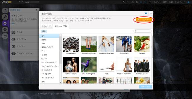 WixホームページビルダーのHTML5ギャラリーに無料写真素材やオリジナル画像を追加します