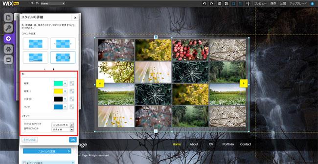 WixホームページビルダーのHTML5エディタでギャラリーのスタイルを自由にカスタマイズします