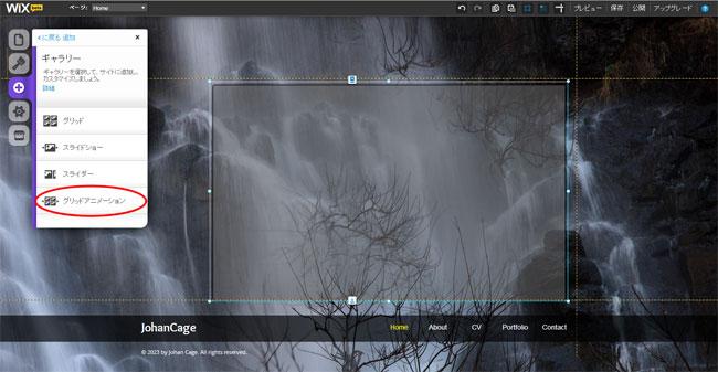 WixホームページビルダーのHTML5エディタでグリッドアニメーションギャラリーを追加します