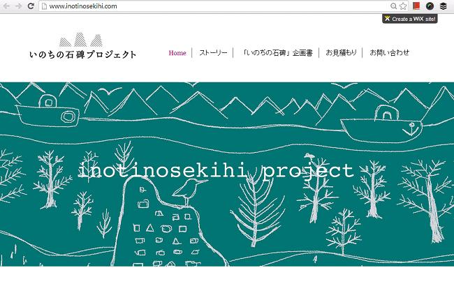 いのちの石碑プロジェクトのWixサイト