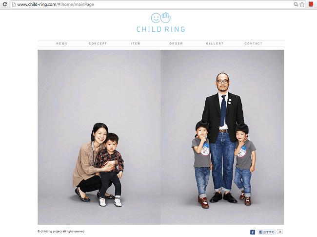 Child RingのWixサイト