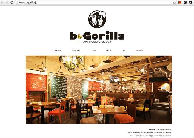 bgorillaのWixサイト