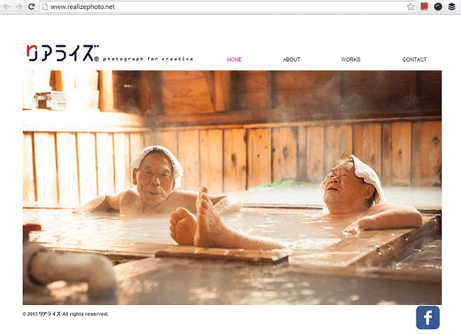 りアライズのWixサイト