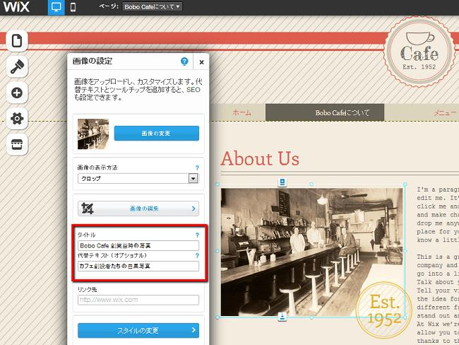 Wixサイトの画像についてもSEO