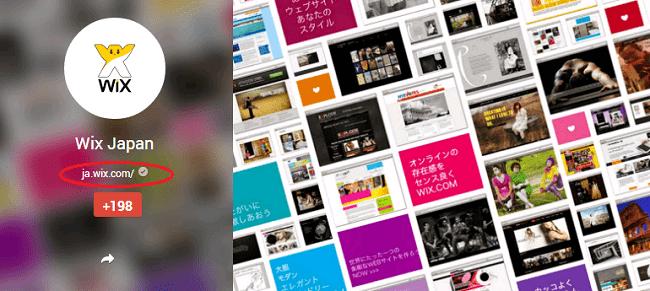 Wix Japan のGoogle+ページ