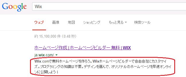 Google検索でWixを検索してみた画面