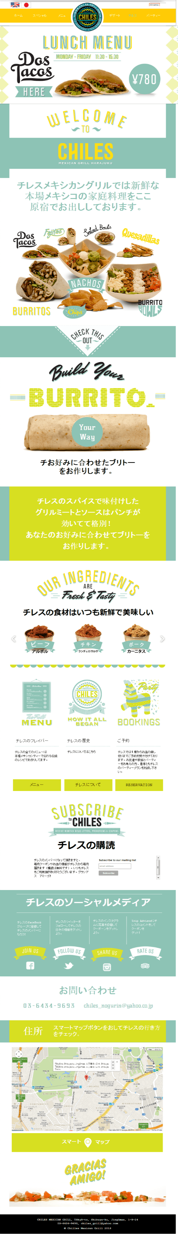 Chiles Mexican Grill のWixサイト