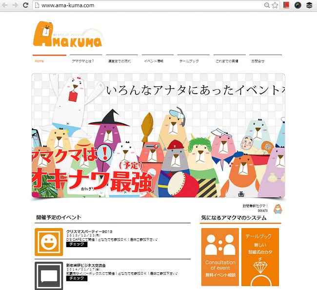 AMAKUMAのWixホームページ