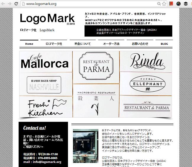Logo MarkのWixホームページ