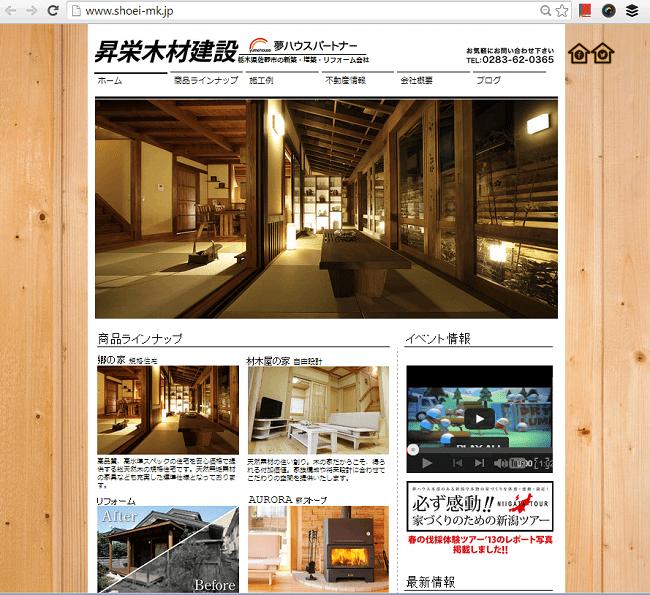 建築会社のWixホームページ