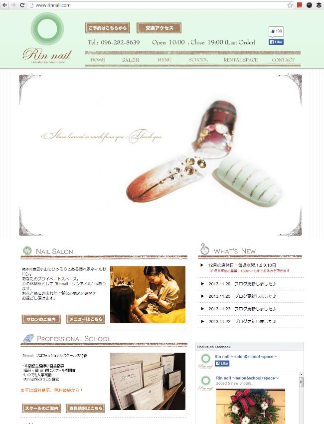 ネイルサロンのWixホームページ