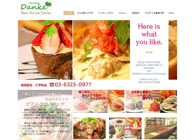 DankeのWixホームページ