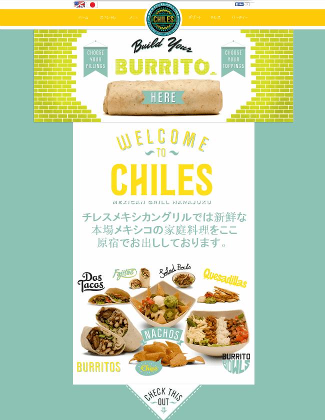 ChilesのWixホームページ
