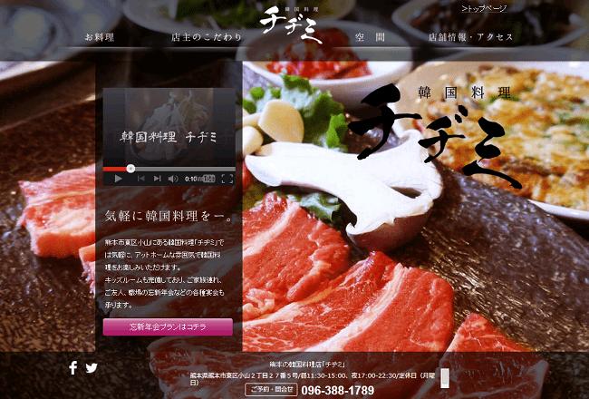 韓国料理 チヂミのWixホームページ