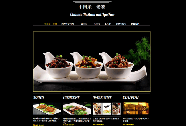 中国采 老饕のWixホームページ