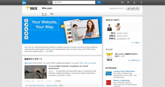 WixのLinkedInページ