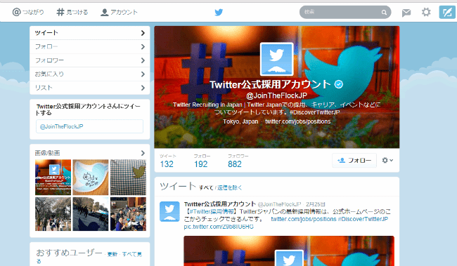 Twitter公式採用アカウント