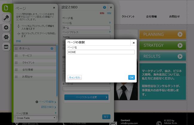 複製したページに、他の言語で名前をつけます