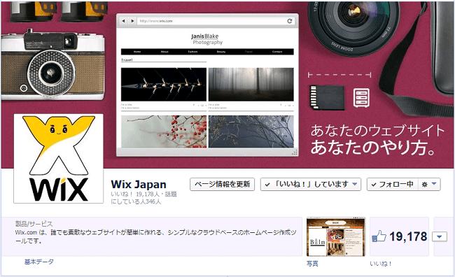 ソーシャルメディア徹底比較:WixのFacebookページ日本語