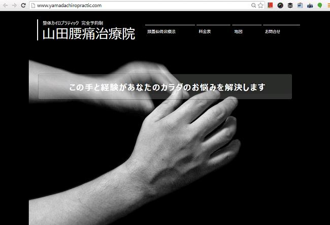 山田腰痛治療院のWixサイト