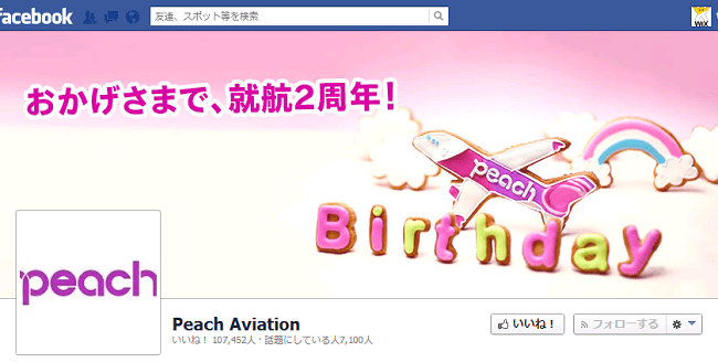 Peach AviationのFacebookカバー写真