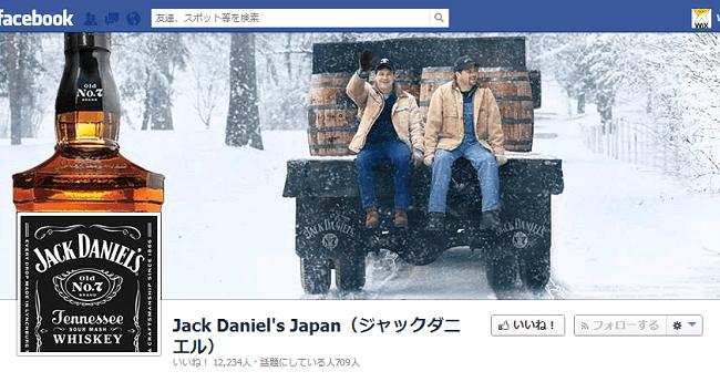 ジャックダニエルのFacebookカバー写真