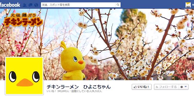 チキンラーメンのFacebookカバー写真