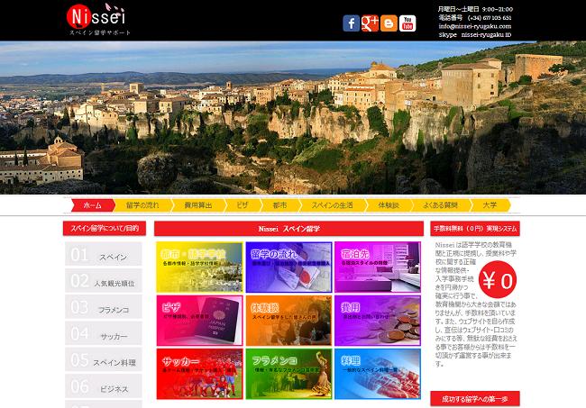 Nissei スペイン留学サポート